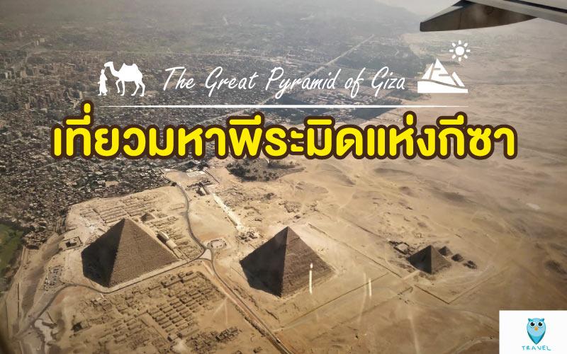 เที่ยวมหาพีระมิดแห่งกีซา (The Great Pyramid of Giza)