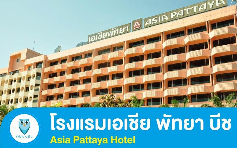 โรงแรมเอเชีย พัทยา บีช (Asia Pattaya Hotel)