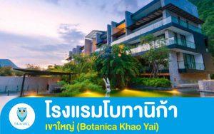 โรงแรมโบทานิก้า เขาใหญ่ (Botanica Khao Yai)