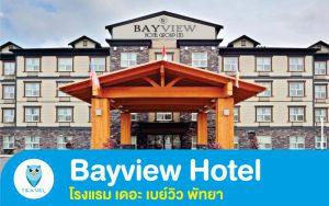 โรงแรม เดอะ เบย์วิว พัทยา Bayview Hotel