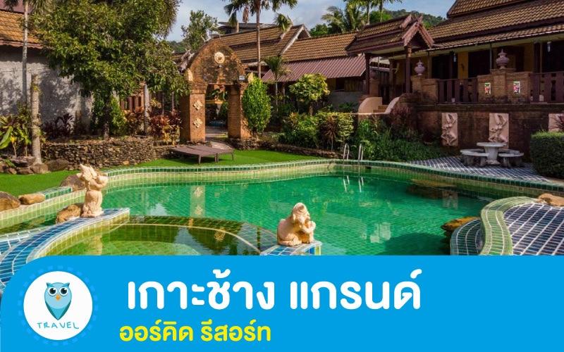 เกาะช้าง แกรนด์ ออร์คิด รีสอร์ท Koh Chang Grand Orchid Resort