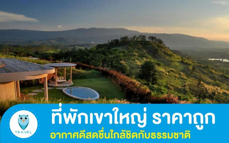 ที่พักเขาใหญ่ ราคาถูก อากาศดีสดชื่นใกล้ชิดกับธรรมชาติ