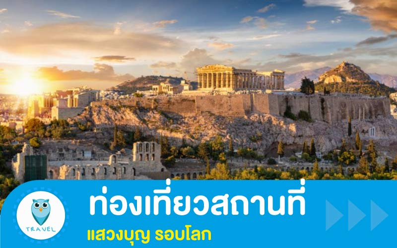 ท่องเที่ยวสถานที่แสวงบุญ รอบโลก