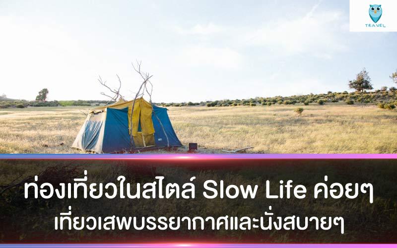 ท่องเที่ยวในสไตล์ Slow Life ค่อยๆ เที่ยวเสพบรรยากาศและนั่งสบายๆ