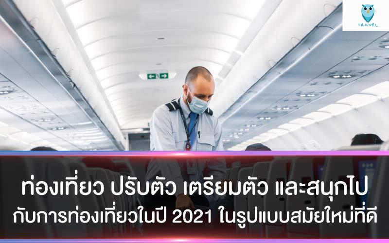ท่องเที่ยว ปรับตัว เตรียมตัว และสนุกไปกับการท่องเที่ยวในปี 2021 ในรูปแบบสมัยใหม่ที่ดี