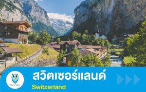 ท่องเที่ยว สวิตเซอร์แลนด์ Switzerland