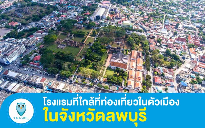 ท่องเที่ยว โรงแรมที่ใกล้ที่ท่องเที่ยวใน ตัวเมืองในจังหวัดลพบุรี