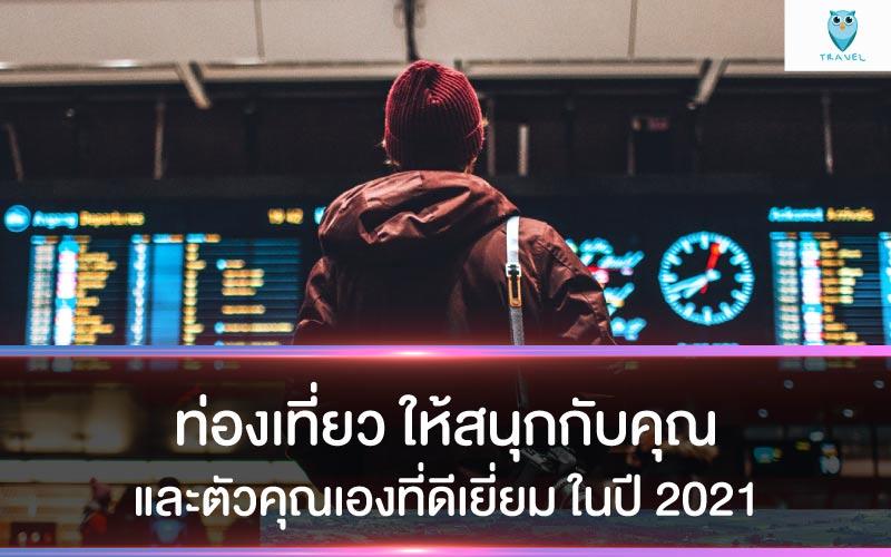 ท่องเที่ยว ให้สนุกกับคุณและตัวคุณเองที่ดีเยี่ยม ในปี 2021