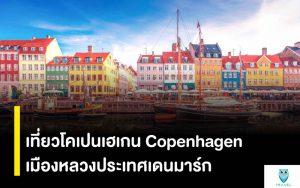 เที่ยวโคเปนเฮเกน Copenhagen เมืองหลวงประเทศเดนมาร์ก