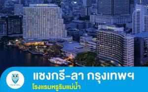 แชงกรี-ลา กรุงเทพฯ ( Shangri-La Hotel, Bangkok ) โรงแรมหรูริมแม่น้ำ