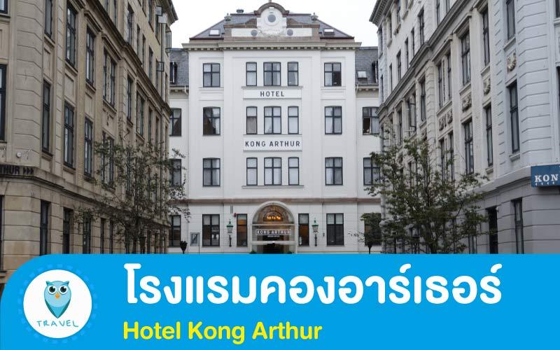 โรงแรมคองอาร์เธอร์ Hotel Kong Arthur