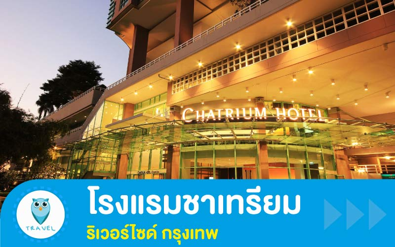 โรงแรมชาเทรียม ริเวอร์ไซด์ กรุงเทพ (Chatrium Hotel Riverside Bangkok)