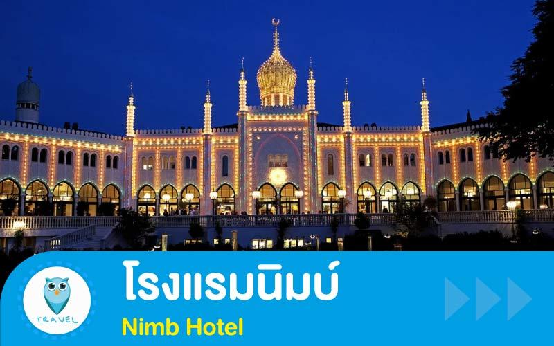 โรงแรมนิมบ์ Nimb Hotel