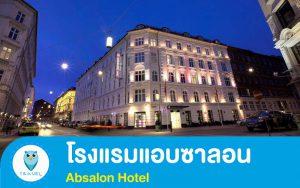 โรงแรมแอบซาลอน Absalon Hotel