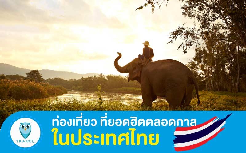 ท่องเที่ยว ที่ยอดฮิตตลอดกาลในประเทศไทย
