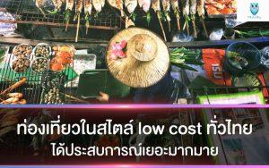 ท่องเที่ยวในสไตล์ low cost ทั่วไทย ก็เป็นอะไรที่น่าสนใจดีนะ แถมยังได้ประสบการณ์เยอะมากมาย