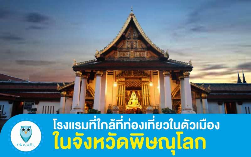 แนะนำ โรงแรมที่อยู่ใกล้กับ วัดพระพุทธชินราช จังหวัดพิษณุโลก