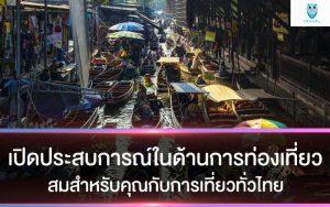 เปิดประสบการณ์ในด้านการท่องเที่ยว ที่หลากหลายและโดดเด่นเหมาะสมสำหรับคุณกับการเที่ยวทั่วไทย