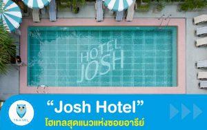"""Josh Hotel"" โฮเทลสุดแนวแห่งซอยอารีย์"