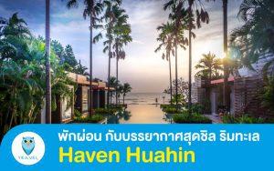 พักผ่อน กับบรรยากาศสุดชิล ริมทะเล @ Haven Huahin
