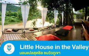 นอนแปลสุดชิล ชมวิวภูเขา Little House in the Valley