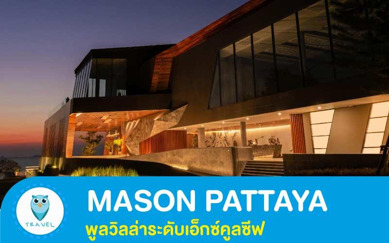 """MASON PATTAYA"""" พูลวิลล่าระดับเอ็กซ์คูลซีฟ"""