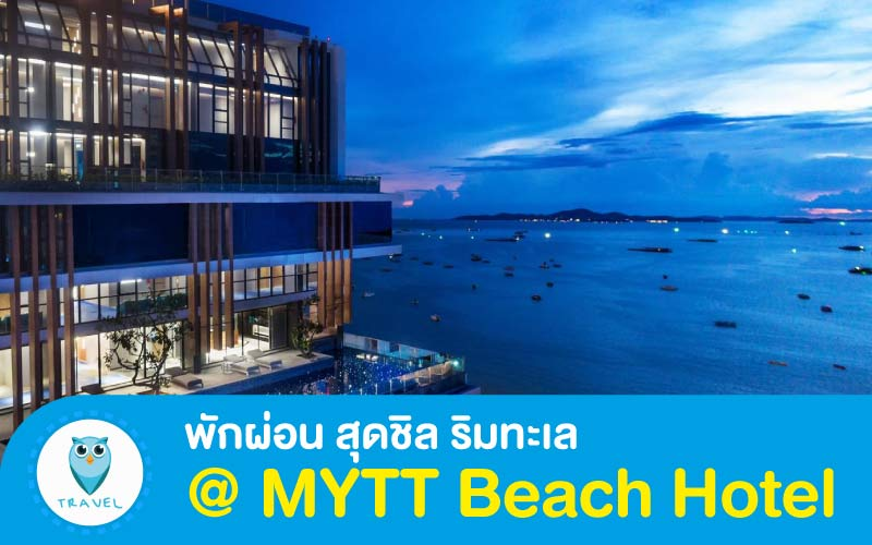 พักผ่อน สุดชิล ริมทะเล @ MYTT Beach Hotel