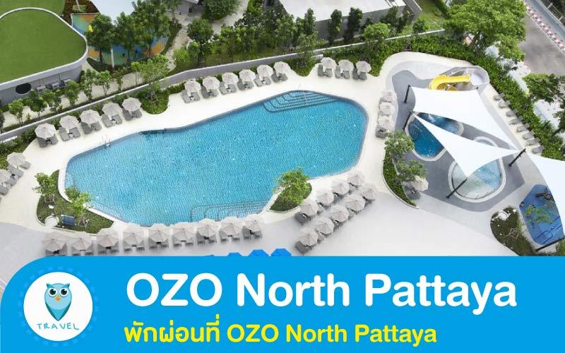พักผ่อนที่ OZO North Pattaya