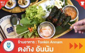 ร้านอาหาร : Tonkin Annam ตงกิง อันนัม