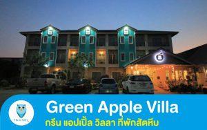 Green Apple Villa กรีน แอปเปิ้ล วิลลา ที่พักสัตหีบ