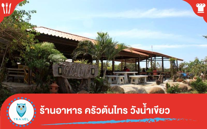 ร้านอาหาร ครัวต้นไทร วังน้ำเขียว