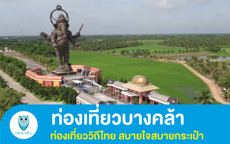 ท่องเที่ยวบางคล้า ท่องเที่ยววิถีไทย สบายใจสบายกระเป๋า