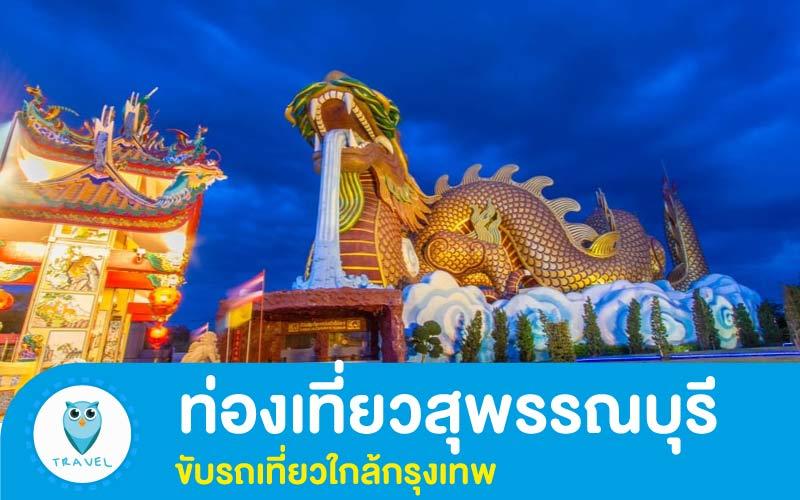 ท่องเที่ยวสุพรรณบุรี ขับรถเที่ยวใกล้กรุงเทพ