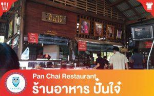 ร้านอาหาร ปั๋นใจ๋ (Pan Chai Restaurant)