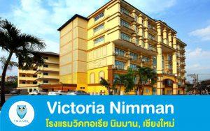 โรงแรมวิคทอเรีย นิมมาน Victoria Nimman