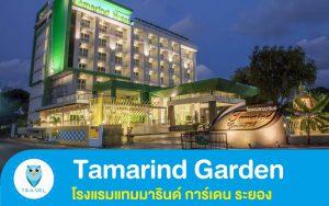 โรงแรมแทมมารินด์ การ์เดน ระยอง