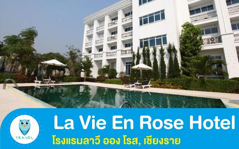 โรงแรมลาวี ออง โรส (La Vie En Rose Hotel) เชียงราย