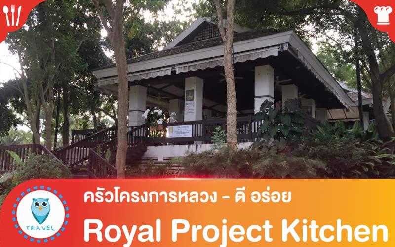 ครัวโครงการหลวง - ดี อร่อย Royal Project Kitchen