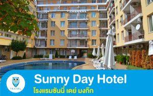โรงแรม Sunny Day Hotel ใกล้สถานี MTR Tsim Sha Tsui
