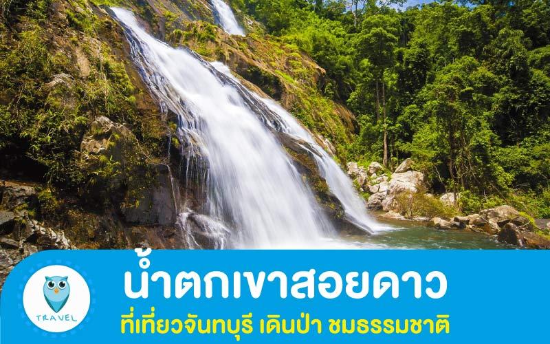 น้ำตกเขาสอยดาว ที่เที่ยวจันทบุรี เดินป่า ชมธรรมชาติ