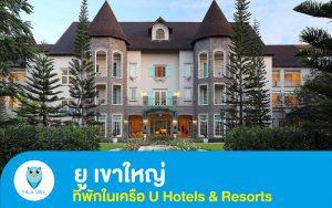 ยู เขาใหญ่ ที่พักในเครือ U Hotels & Resorts