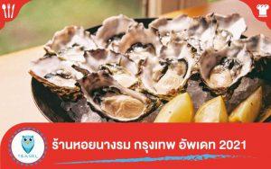 ร้านหอยนางรม กรุงเทพ อัพเดท 2021