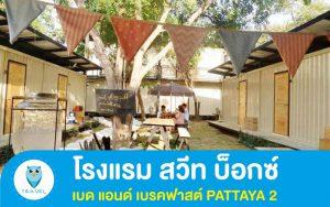 โรงแรม สวีท บ็อกซ์ เบด แอนด์ เบรคฟาสต์ PATTAYA 2
