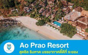 Ao Prao Resort สุดชิล ริมหาด บรรยากาศดี๊ดีที่ ระยอง