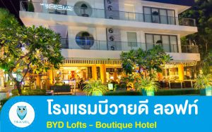 โรงแรมบีวายดี ลอฟท์ บูทีค BYD Lofts - Boutique Hotel