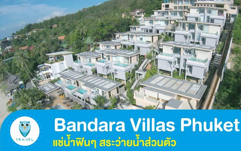 Bandara Villas Phuket แช่น้ำฟินๆ สระว่ายน้ำส่วนตัว