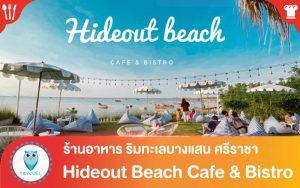 ร้านอาหาร ริมทะเลบางแสน ศรีราชา Hideout Beach Cafe & Bistro