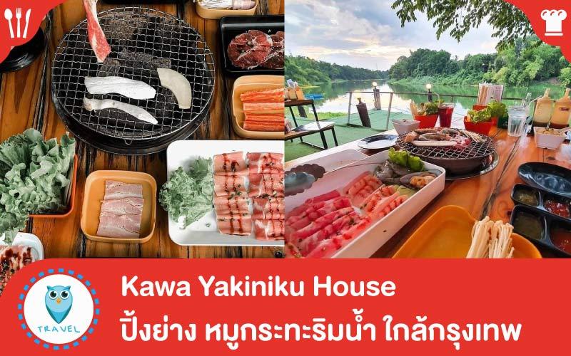 ร้านอาหาร Kawa Yakiniku House ปิ้งย่าง หมูกระทะริมน้ำ ใกล้กรุงเทพ