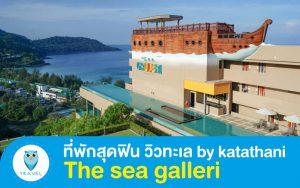 The sea galleri by katathani ที่พักสุดฟิน วิวทะเล