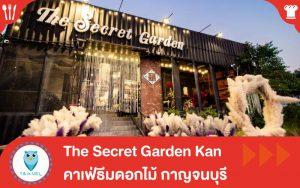 The Secret Garden Kan คาเฟ่ธีมดอกไม้ กาญจนบุรี